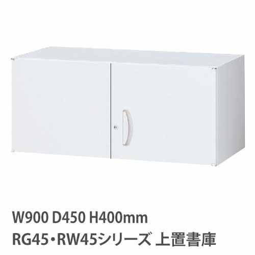 上置書庫 高さ400mm 両開き 【RG・RWシリーズ 幅900×奥行450mm用 RG45-04H RW45-04H 】 RGW45-04H