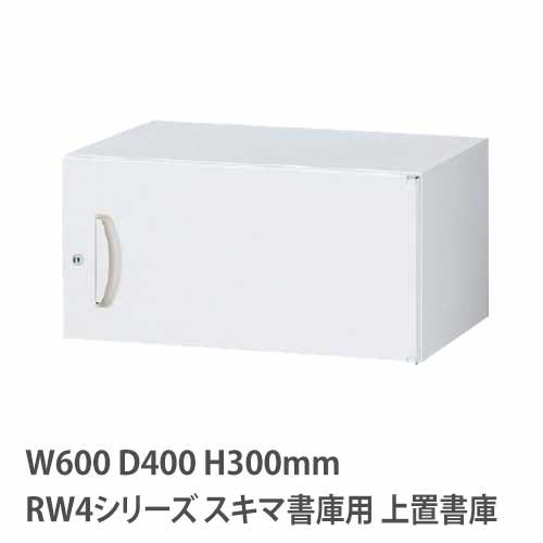 上置書庫 高さ300mm 片開き 【RWシリーズ 幅600×奥行400mm用 】 RW4-03H60