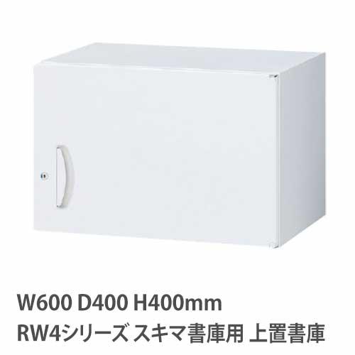 上置書庫 高さ400mm 片開き 【RWシリーズ 幅600×奥行400mm用 】 RW4-04H60