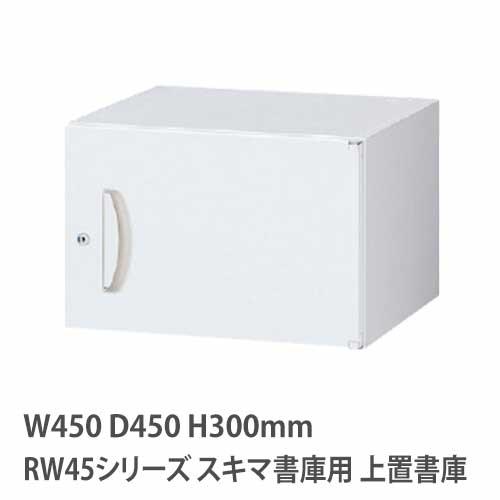 上置書庫 高さ300mm 片開き 【RWシリーズ 幅450×奥行450mm用 】 RW45-03H45