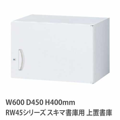 上置書庫 高さ400mm 片開き 【RWシリーズ 幅600×奥行450mm用 】 RW45-04H60