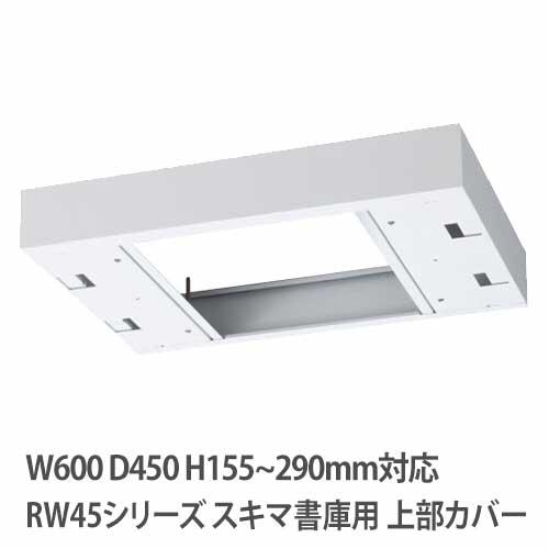 上部カバー 高さ155~290mm 【RWシリーズ 幅600×奥行450mm用 】 RW45-TKH60