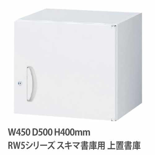 上置書庫 高さ400mm 片開き 【RWシリーズ 幅450×奥行500mm用 】 RW5-04H45