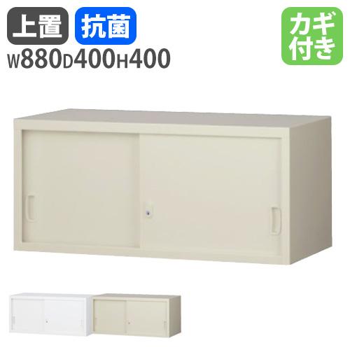 上置書庫 幅880×奥行400mm用 上置き書庫 日本製 鍵付き 書庫 キャビネット 書類収納 ANG-31S