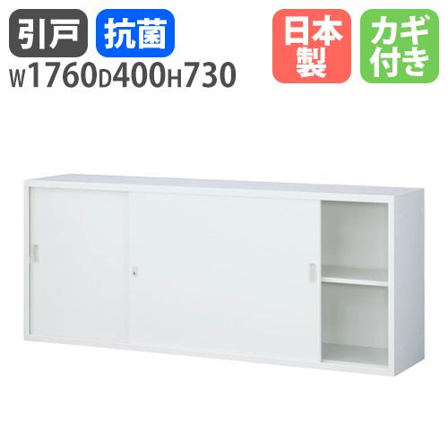【最大1万円クーポン2/25限定】引戸書庫 幅1760mm 大型収納 事務室 特別価格 ANW-62S