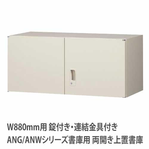 上置書庫 幅880×奥行400mm用 上置き書庫 日本製 鍵付き 書庫 キャビネット 書類収納 ANGW-31H