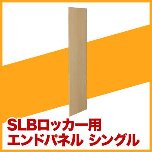 SLBロッカー 木目扉用 エンドパネル シングル オプション ロッカー専用 ロッカー関連商品 設備 備品 オフィス用品 更衣室 LEP-SL