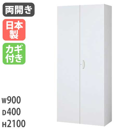 両開き書庫 大型サイズ ホワイト 家具 2100mm RG4-21H LOOKIT オフィス家具 インテリア