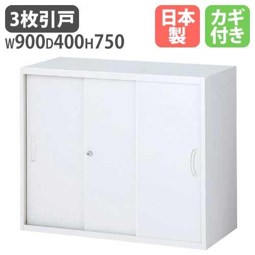 3枚引戸書庫 日本製 スチール ホワイト 高さ750mm キャビネット オフィスユニット 壁面収納庫 システム収納 壁面ユニット 保管庫 QUWALL クウォール RW4-307S