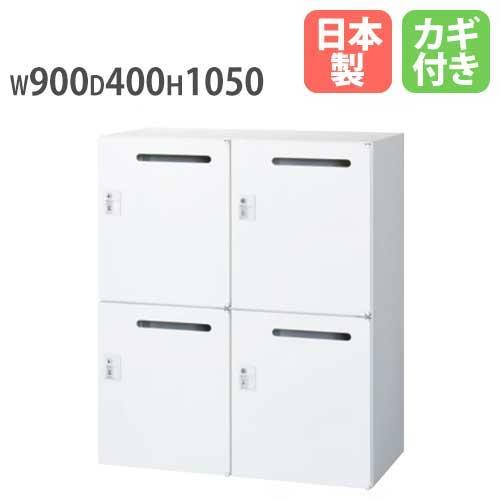 メールボックス シリンダー錠 封筒 書類 激安 RW4-410P LOOKIT オフィス家具 インテリア