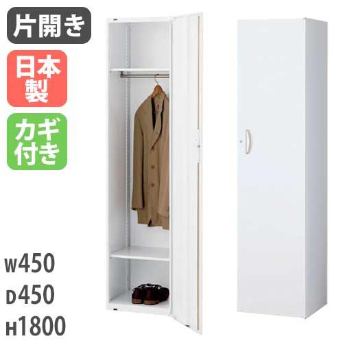 片開きロッカー 更衣室 店舗用 着替え 激安 1800mm RG45-18L45