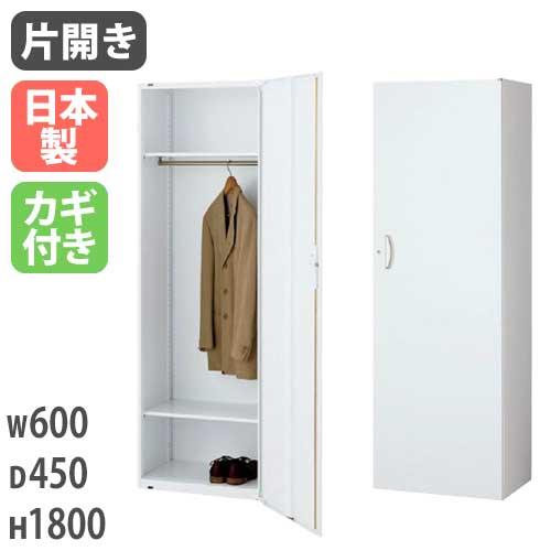 片開きロッカー 収納家具 事務所 日本製 幅600mm RG45-18L60