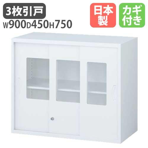 ガラス3枚引戸書庫 鍵付き 人気商品 激安 RG45-307SG LOOKIT オフィス家具 インテリア