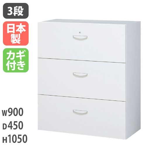 3段ラテラル キャビネット クウォール RG45-310D