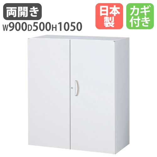 両開き書庫 収納庫 日本製 キャビネット オフィスユニット 壁面収納庫 システム収納 壁面ユニット 保管庫 QUWALL クウォール RW5-10H