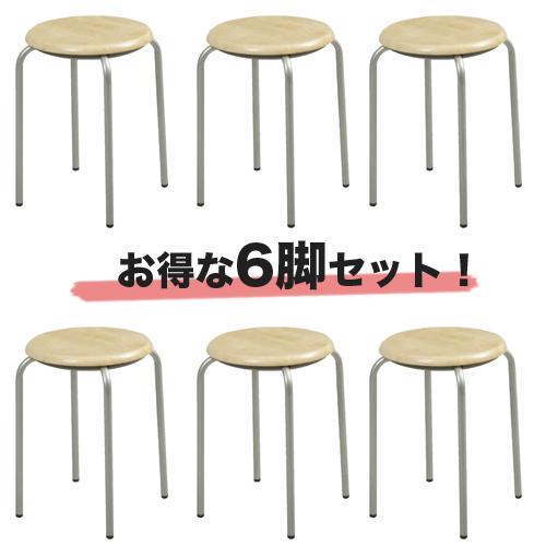 丸イス 6脚セット スツール 丸椅子 施設 HM-320×6 送料無料 LOOKIT オフィス家具 インテリア