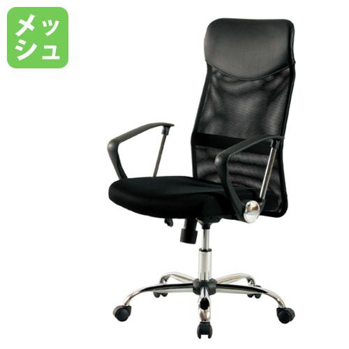 オフィスチェア 肘付き ハイバックチェア ブラック 黒 パソコンチェア KHC-935H LOOKIT オフィス家具 インテリア