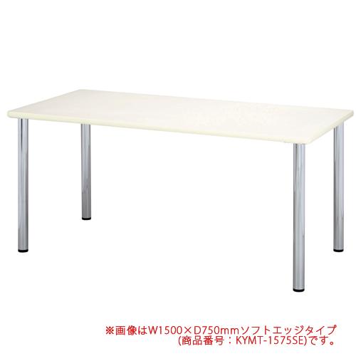 【法人限定】 ミーティングテーブル1575 150cm 会議用 デスク 作業台 YMT-1575(IV) LOOKIT オフィス家具 インテリア