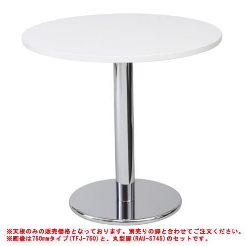 ラウンジテーブル 丸型 円形 会社 休憩室 TFJ-750