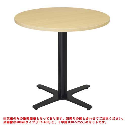 ラウンジテーブル 90cm テーブル 休憩室 TFY-900