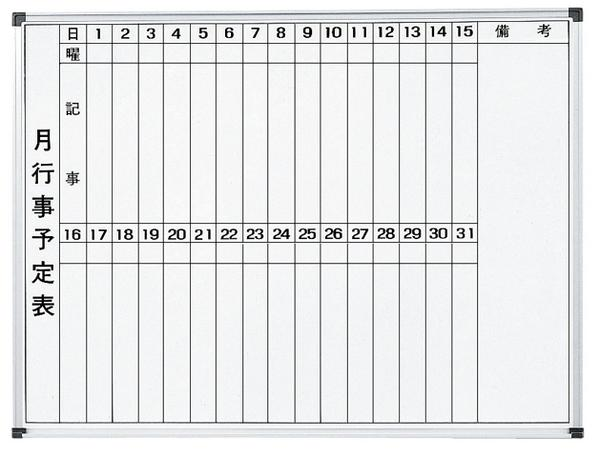 【法人限定】 ホワイトボード 大型 スケジュール 店舗用家具 WH-M912 LOOKIT オフィス家具 インテリア