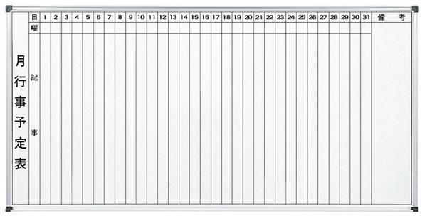 【1月9日20:00~16日1:59まで最大1万円OFFクーポン配布】 ホワイトボード 特大サイズ 予定表 オフィス用 WH-M918 ルキット オフィス家具 インテリア