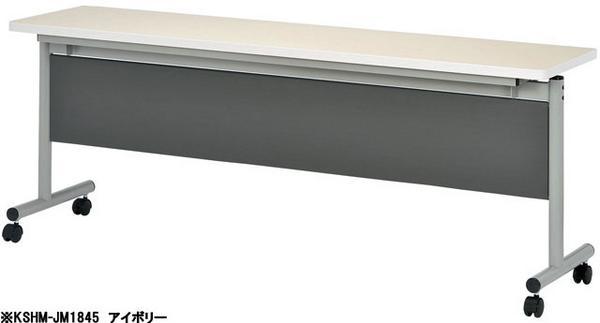 【法人限定】 折り畳みテーブル SHM-JM1545 跳ね上げ 打ち合わせ ルキット オフィス家具 インテリア