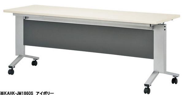 【4月22日20:00~26日1:59まで最大1万円OFFクーポン配布】会議テーブル AHK-1845S スタック 跳ね上げ式 講義