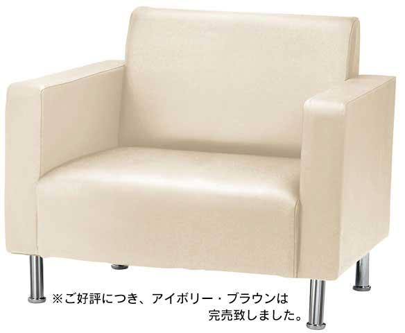 応接ソファー 激安 応接椅子 待合椅子 待合室 椅子 ロビーチェア 1人用 ソファ 高級 NZ-1 LOOKIT オフィス家具 インテリア