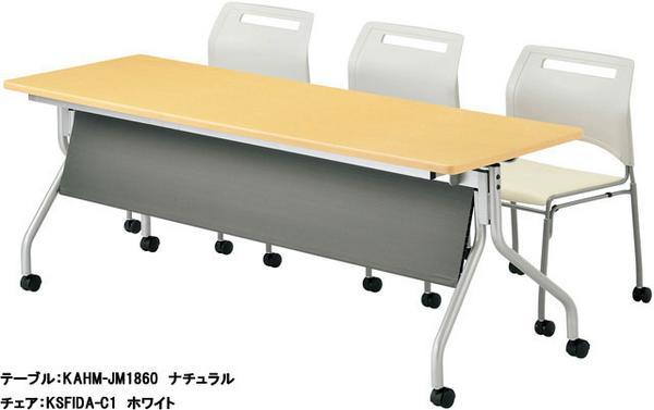 会議テーブル AHM-JM1545 ミーティング 研修会 講義 LOOKIT オフィス家具 インテリア