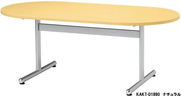 会議テーブル AKT-D1890 オフィス 打合せ 会議室 LOOKIT オフィス家具 インテリア
