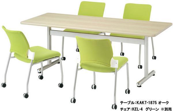 会議用テーブル AKT-1875 打ち合わせ セミナー 講義 LOOKIT オフィス家具 インテリア