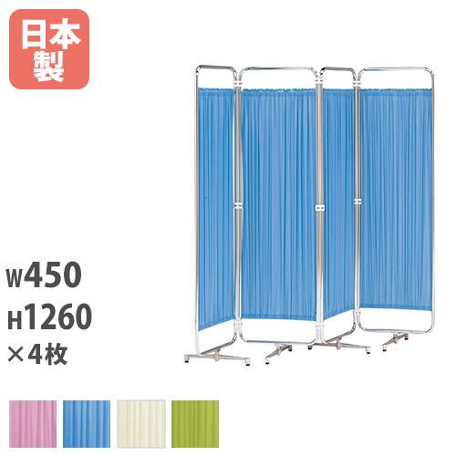 【法人限定】 スクリーン 4連 衝立 4つ折り 4連スクリーン パーテーション パネル 間仕切り 幅1800mm メディカルスクリーン 折り畳み 業務用 日本製 K-46-4