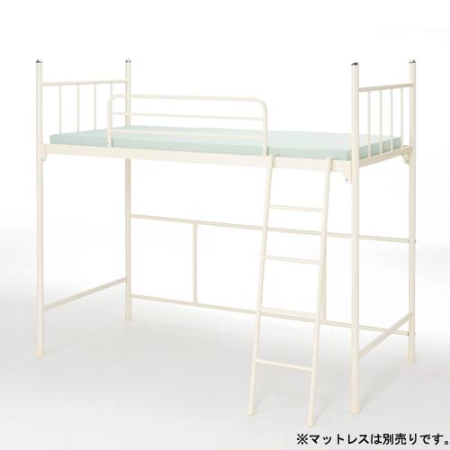 ロフトベッド 業務用 仮眠室 寮 スチールベッド シングルベッド ベッドフレーム シングルサイズ 寝具 ベッド KBS-205