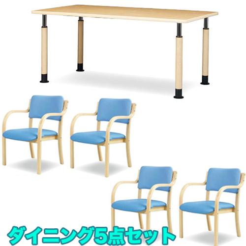 【法人限定】 ダイニング5点セット 上下昇降テーブル ダイニングチェア セット テーブルセット チェアセット 椅子 机 食堂 福祉施設 病院 施設 MRT-1690S