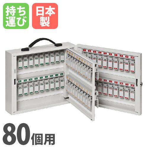 キーボックス 80本収納 持ち運び可能 かばん型 NKB-8