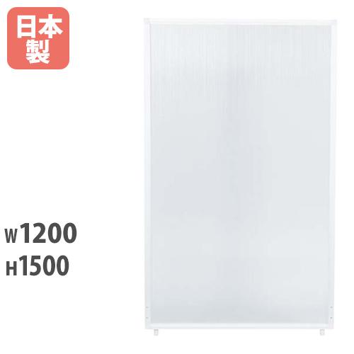 パーテーション 幅90×高さ150 アルミフレーム 透明パネル 半透明 衝立 間仕切り ブース 打ち合わせスペース ロビー 待合室 オフィス家具 PSA-1509F