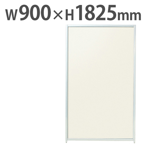 パーテーション W900mm パネル 間仕切り SMP-1809IV