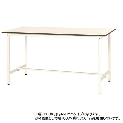 【法人限定】 作業台 幅1200mm 奥行450mm 高さ950mm ワークテーブル 机 テーブル オフィス 作業 立ち仕事 精密作業 工場 作業場 平机 SUPH-1245-WWK