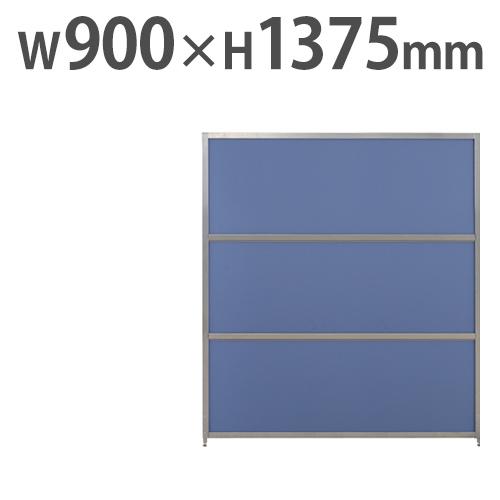 マグネット パーティション 布張り ブルー 幅900mm 高さ 1375mm パーテーション 間仕切り 衝立 ローパーティション 送料無料 オフィス 事務所 WM-1309CL-BL