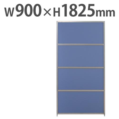 マグネット パーティション 布張り ブルー 幅900mm 高さ1825mm パーテーション 間仕切り 衝立 オフィス スペース 送料無料 WM-1809CL-BL