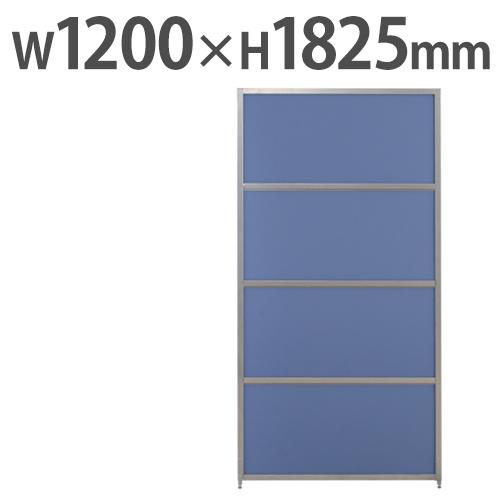マグネット パーティション 布張り 幅1200mm 高さ1825mm ブルー パーテーション 間仕切り 衝立 オフィス スペース 送料無料 WM-1812CL-BL