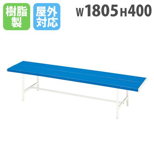【法人限定】 カラーベンチ 背なし 屋外 椅子 スチールベンチ コートベンチ 公園 長椅子 ガーデンベンチ 屋外用ベンチ プラスチック ブルーB-4(1800)