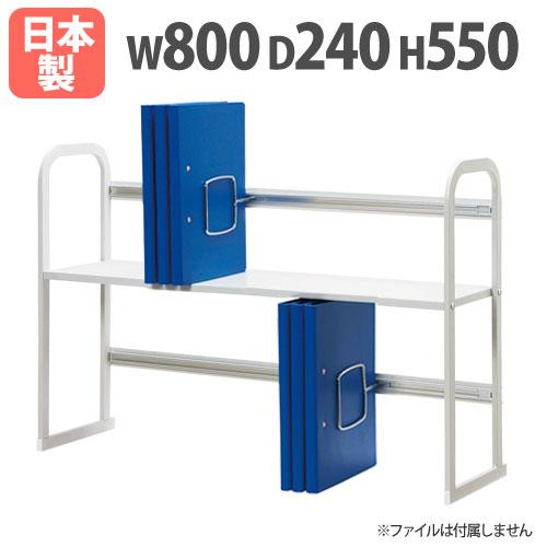 【法人限定】 ファイルスタンド 2段 収納 本棚 オフィス KBS-80 LOOKIT オフィス家具 インテリア