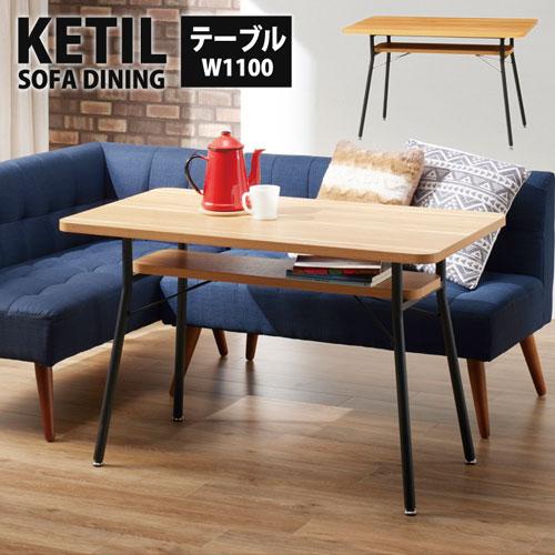 ダイニングテーブル 幅1100mm ケティル シリーズ 木製天板 角型テーブル 食卓 木製テーブル ナチュラル スチール脚 シンプル 棚付き おしゃれ KTL-DT110