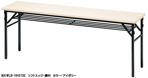 【5月11日20:00~18日1:59まで最大1万円OFFクーポン配布】折畳み式テーブル WLB-1860T 記載台 記帳台 事務所