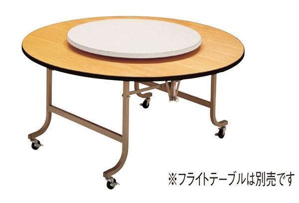 ターンテーブル TAA-6033 小型 円卓 回転 店舗用 LOOKIT オフィス家具 インテリア