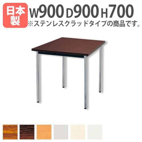 【最大1万円クーポン3/21 20:00~3/28 1:59】会議テーブル AK-0909SS 小型 デスク 正方形 LOOKIT オフィス家具 インテリア