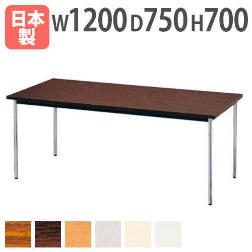 会議テーブル AK-1275SM メッキ 平机 光沢 デスク LOOKIT オフィス家具 インテリア