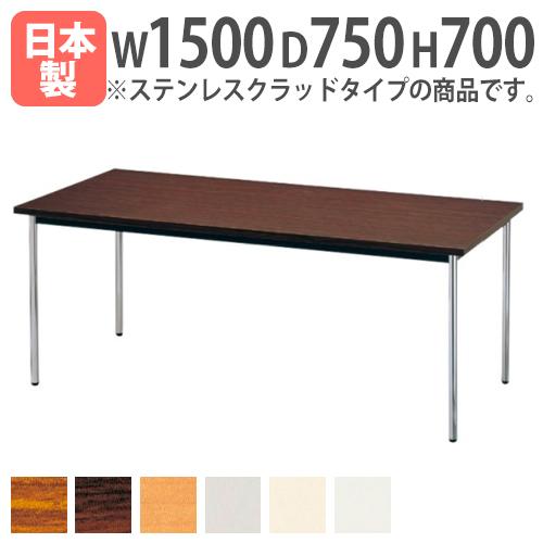 会議テーブル AK-1575SS オフィス ソフトエッジ 机